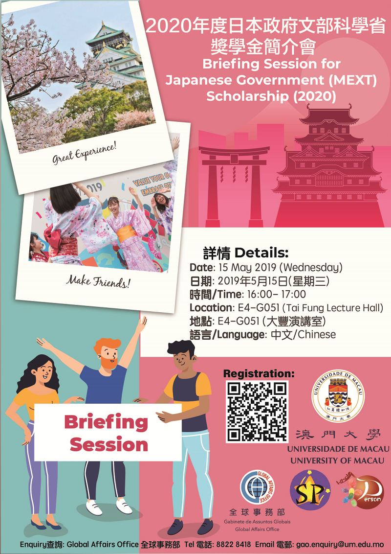 Japanese Government (MEXT) Scholarship for 2020